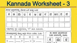 Kannada Numbers Worksheets Google Search Worksheets Periodic Table Numbers
