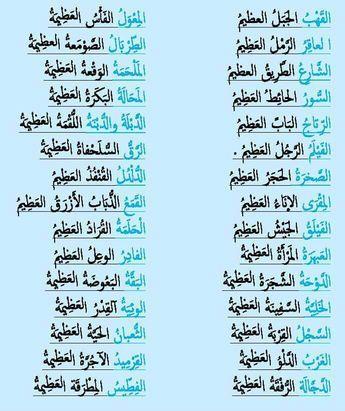 Pin By Mais Deek On معلومات عربيه Learning Arabic Learning Websites Arabic Phrases