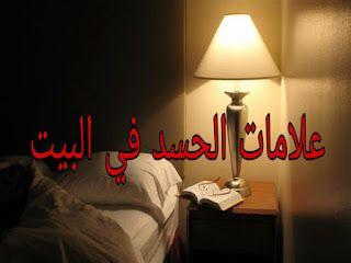 سحر الزوج سحر التفريق Wall Clock Clock Blog Posts