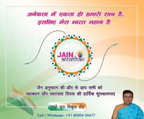 अनेकता में एकता ही हमारी शान है, इसलिए मेरा भारत महान है |  जैन अनुष्ठान की और से आप सभी को रक्षाबंधन और स्वतंत्रता दिवस की हार्दिक शुभकामनाए | . . .  जैन #ज्योतिष एवं #वास्तुशास्त्र के सरल जानकारी हेतु संपर्क +91 80004 56677  #श्रीनिकुंज_गुरुजी #SatyaVachan #jain_astro #jain_anusthan #nikunj_guruji #Nikunjguruji #Vastu #Dhanlabh #Shriyantra #Rakshabandhan #Muhrat #रक्षाबंधन #स्वतंत्रतादिवस #15August #Rakshabandhan