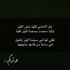 فضل صلاة الوتر Queen Quotes Islamic Quotes Quotes