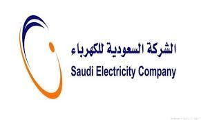 الشركة السعودية للكهرباء تعلن عن موعد إصدار فواتير الكهرباء لشهر يوليو Arab News Education Tech Company Logos