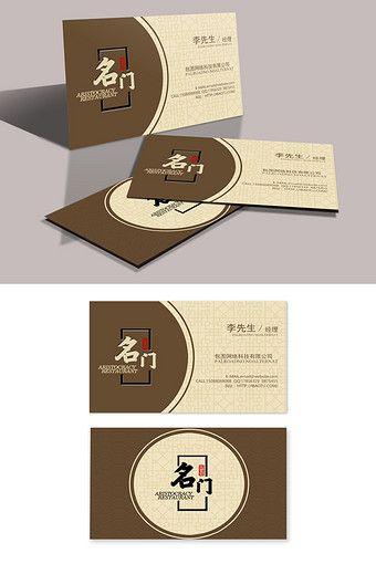 High End Elegant Chinese Medicine Business Card Design Psd Free Download Pikbest Medicine Cards Card Design Business Card Design