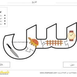 حرف السين لعبة بزل الحروف العربية للأطفال تعرف على شكل الحرف وصوته شمسات Arabic Alphabet For Kids Alphabet For Kids Learning Arabic