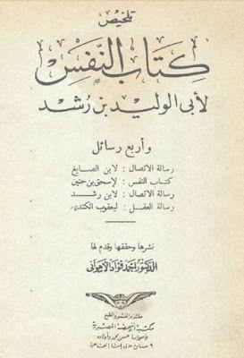 تلخيص كتاب النفس لابن رشد تحقيق الأهواني Pdf Math Math Equations Arabic Calligraphy