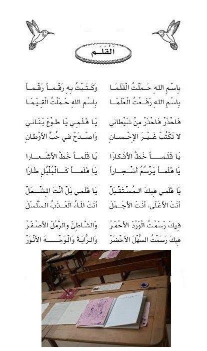 لا تكتب غير الإحسان يا قلما عاشرناه كل هذه السنوات المديدة Learning Arabic Arabic Kids Arabic Lessons