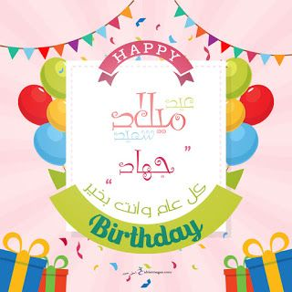بطاقات عيد ميلاد بالاسماء 2020 تهنئة عيد ميلاد سعيد مع اسمك Happy Birthday Wishes Cards Happy Birthday Cake Pictures Birthday Wishes Cards