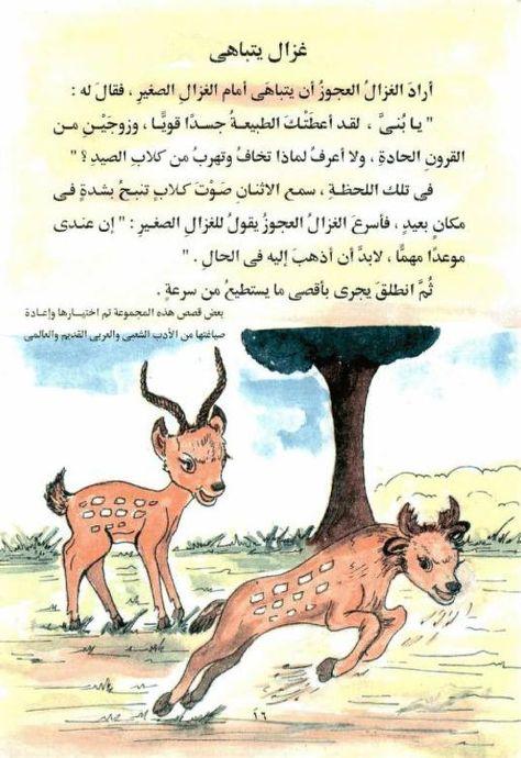 ألف حكاية وحكاية Free Download Borrow And Streaming Internet Archive Learning Arabic Arabic Books Teach Arabic