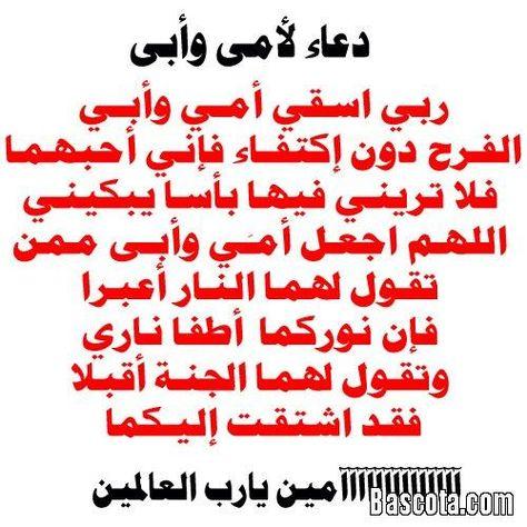 دعاء مكتوب دعاء مكتوب جميل صور دعاء ادعية دينية Little Prayer Quotes Arabic Quotes