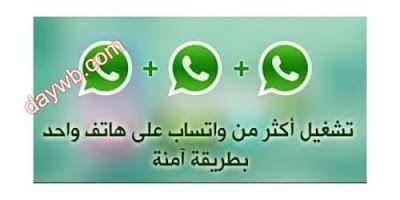 تحميل واتس اب 2 بلس للايفون بدون جلبريك مكرر للايفون تشغيل رقمين 2020 Whatsapp Plus Incoming Call Screenshot Incoming Call Iphone