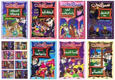 تحميل سلسلة قصص الإعراب عمر أبو شهاب Pdf
