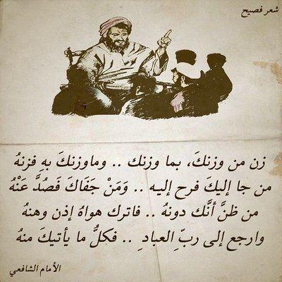 صور اروع ما قيل في الشعر العربي افضل اشعار العرب Funny Arabic Quotes Beautiful Arabic Words Beautiful Quran Quotes