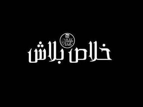 حالات واتس شاشه سوداء من اغنية قهوة ساده محمد المدني زعلتو ليه من الأصول Youtube Vehicle Logos Logos Audi Logo