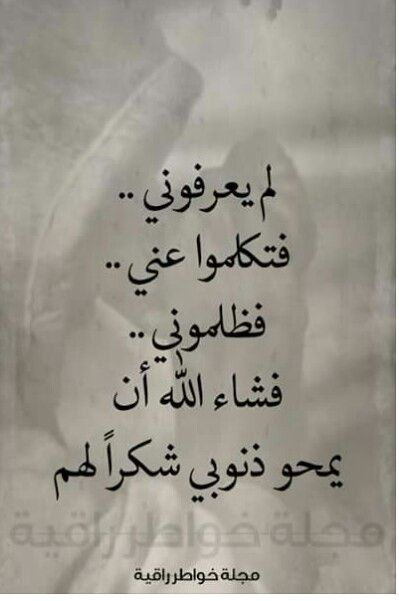 Pin By Monmon On Cute Words Quotes Arabic Quotes Cool Words