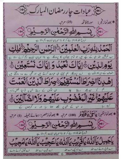 Ramadan 4 Ibadaat Ramadan Bullet Journal The 100