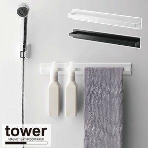 浴室 バスルーム タオル掛け マグネットバスルームタオルハンガー ワイド Tower タワー 4903208045964 住マイル 通販