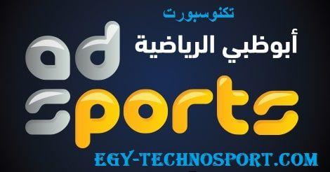 قناة ابوظبي الرياضية 2 بث مباشر Tech Company Logos Company Logo Amazon Logo