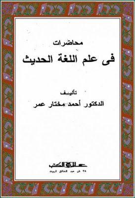 محاضرات في علم اللغة الحديث أحمد مختار عمر Pdf Arabic Calligraphy