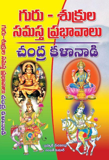 గురు శుక్ర ప్రభావం చంద్ర కళా నాడీ | Guru
