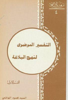 التفسير الموضوعي لنهج البلاغة محمود الهاشمي Pdf Gold Necklace Gold