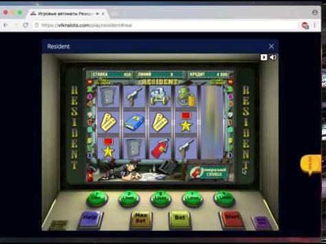 Скачать эмулятор игрового автомата резидент