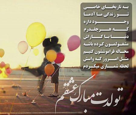جملات تبریک تولد همسر و عکس نوشته های زیبای تبریک روز تولد به همسر و عشق |  Happy birthday to me quotes, Birthday congratulations, Happy birthday images