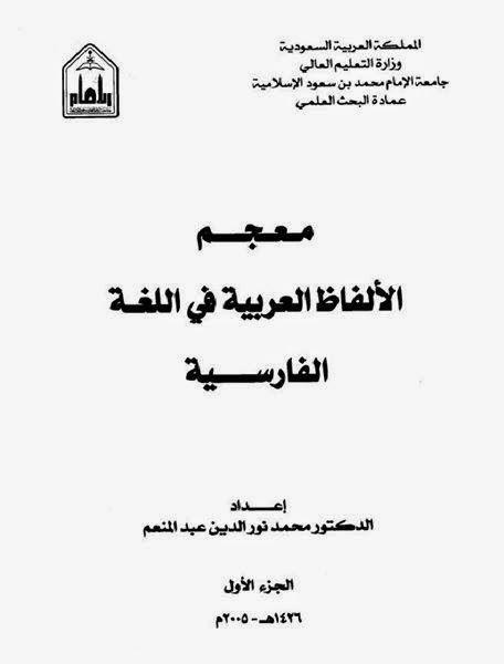 Learn Farsi For Arabs معجم الالفاظ العربية في اللغة الفارسية Learn Farsi Books Math