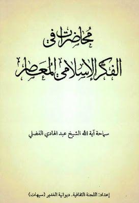 محاضرات في الفكر الإسلامي المعاصر Pdf Arabic Calligraphy