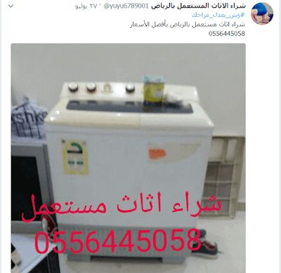 شراء الاثاث المستعمل بجدة شراء الاثاث المستعمل بالطائف شراء اثاث مستعمل بالمدينة المنورة اثاث مستعمل في الر Home Appliances Washing Machine Laundry Machine