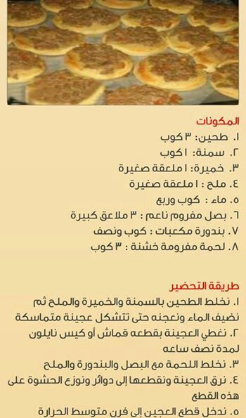 لحم بعجين Recipes Food Receipes Cooking Recipes