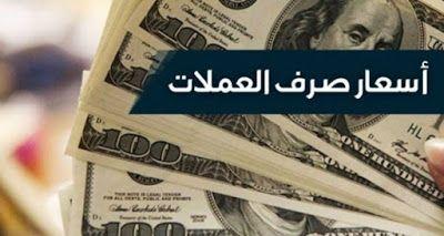 سعر العملات اليوم سبتمبر الجنية الدولار الدينار الكويتى الريال السعودى الجنية الاسترلينى اليوان الين اليابانى Social Security Card Egyptian Pound Exchange Rate
