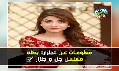 معلومات عن جلزار بطلة مسلسل جل وجلزار كنزة هاشمي Kinza Hashmi Incoming Call Screenshot Special Features