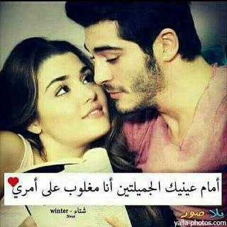 صور حب ورومانسية Sweet Love Quotes Best Love Quotes Photo Quotes