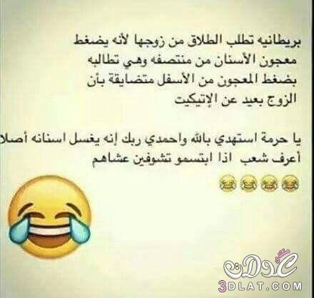 مضحكة نكت 2018 نكت2016 نكت مضحكة هههه 3dlat Net 13 16 Af26 Fun Quotes Funny Funny Texts Funny Arabic Quotes