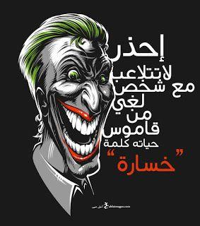 صور الجوكر 2020 اجمل تصاميم رمزيات عن الجوكر Joker Hd Wallpaper Joker Images Joker
