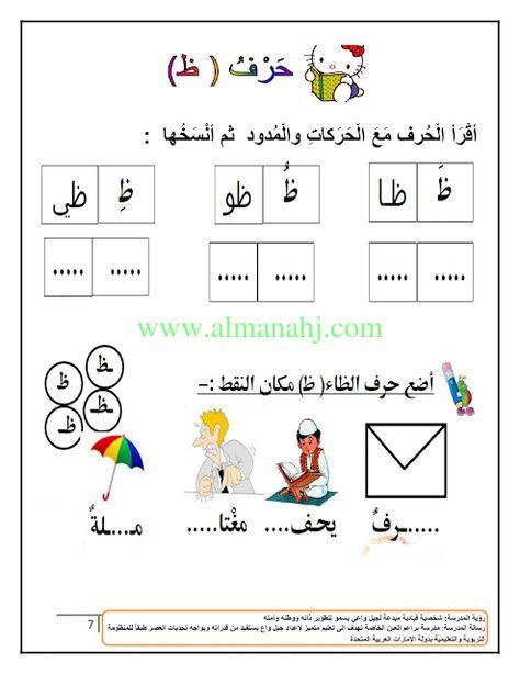 مراحعة للفصل الثاني احرف ص ض ط ظ ع غ الصف الأول لغة عربية الفصل الثاني المناهج الإماراتية Arabic Alphabet For Kids Alphabet For Kids Arabic Alphabet