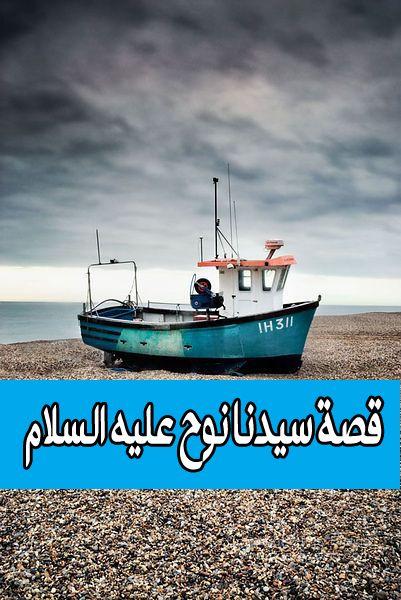 قصة سيدنا نوح عليه السلام للأطفال Boat Story