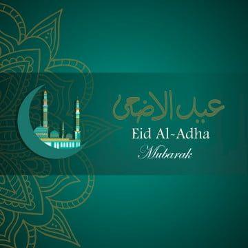 عيد الأضحى للتصميم الجرافيكي عيد عيد الأضحى عيد مبارك Png صورة للتحميل مجانا Eid Background Free Graphic Design Eid Al Adha