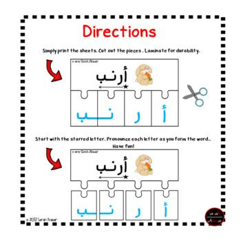Build A Word Arabic Letter Forms Word Puzzle Cards Word Puzzles Letter Form Lettering