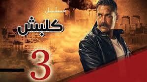 شاهد مسلسل كلبش 3 الحلقة السابعة عشر 17 تجسس وقتل وأحداث شيقة Ramadan Seventeen Movie Posters