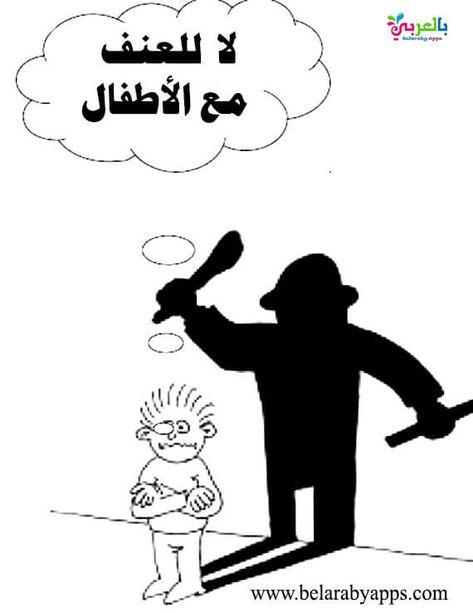 رسومات لا للعنف ضد الاطفال رسم اطفال للتلوين عبارت عن العنف بالعربي نتعلم Home Decor Decals Poster Home Decor