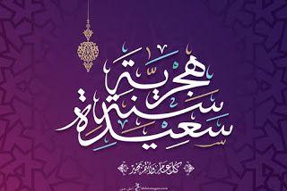 صور رأس السنة الهجرية 1441 تهنئة أول العام الهجري الجديد 2019 Happy Islamic New Year Birthday Wishes Flowers Islamic New Year