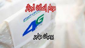 طريقة طلب مودام الإتصال بالأنترنت من إتصالات الجزائر 2021 Personal Care Toothpaste