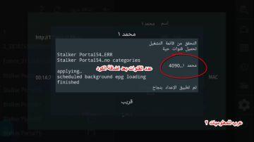 كيفية اضافة اكواد Stalker Portal Player علي تطبيق Ott Navigator Iptv How To Apply Mac Address Smart Tv