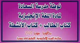 تحميل نوطة مدرسة السعادة ـ انجليزي الصف الثالث الثانوي بكالوريا سوريا School Baccalaureate Books