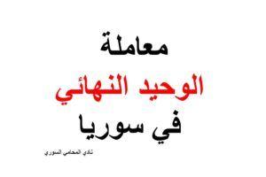 نادي المحامي السوري استشارات وأسئلة وأجوبة في القوانين السورية Calligraphy