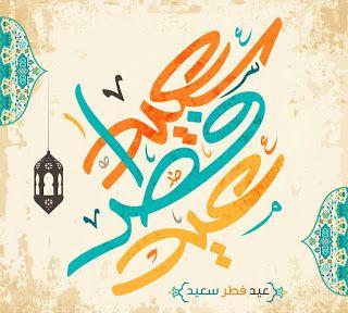 صور عيد الفطر 2020 اجمل صور تهنئة لعيد الفطر المبارك Eid Al Fitr Instagram Posts Eid Party