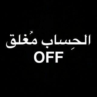 الحساب مغلق لأسابيع طويلة أعرف هذه أول مرة يكون فيها غيابي رح يطول لهذه الدرجة بتمنى منكم تنتبهوا لنفسكم وت Funny Quotes Arabic Books Islamic Quotes Wallpaper