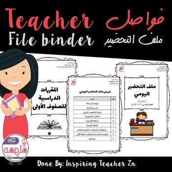 الرجاء قراءة الوصف الموجود تحت الملف لمعرفة اذا كان قابل للتعديل أو بصيغة البي دي اف يمكنك تحميل الخطوط المستخدمة في الملف م Teacher Binder Teacher File Binder