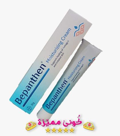 كريم بيبانثين الأزرق للتفتيح و تبييض المنطقة الحساسة Blue Bepanthen Cream For Lightening Bleaching Sensitive Area Moisturizer Cream Cream Irritated Skin